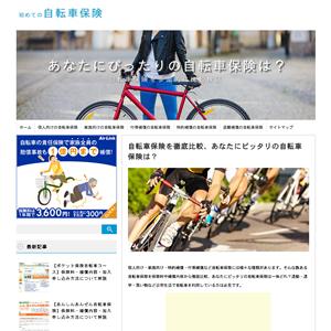初めての自転車保険ガイドのキャプチャ画像