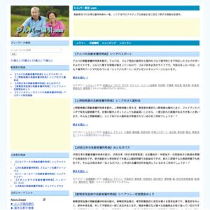 シルバー割引.comのキャプチャ画像